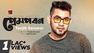 Prem Pobon | Tanjib Sarowar | New Bangla Song 2017 | Official Lyrical Video