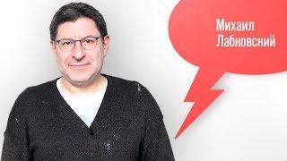 Download Михаил Лабковский свежее интервью, психология полов Video