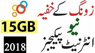Zong 8 GB internet in just 7 RS for 7 Days - PakVim net HD