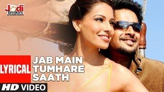 Lyrical: Jab Main Tumhare Saath |Jodi Breakers|  Bipasha Basu | R Madhavan