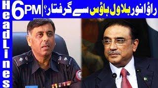 Police should raid at Bilawal House to arrest Rao Anwar - Headlines 6 PM - 1 February 2018   Dunya