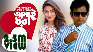Valentine's Day Drama 2019 Jamai Dhora  ভালোবাসা দিবসের নাটক জামাই ধরা  Amin Khan, Mehejabin