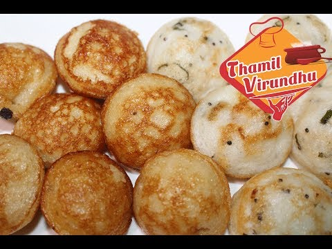 Kuli paniyaram recipe in Tamil - How to make paniyaram batter - Sweet and Spicy paniyaram seimurai