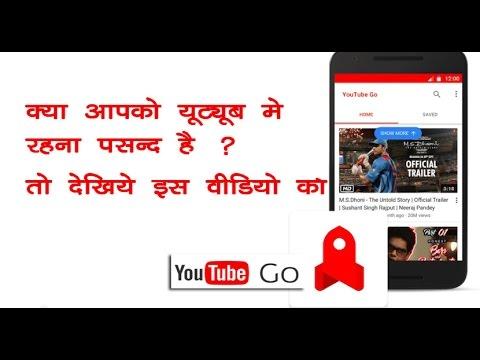 क्या आपको यूट्यूब मे रहना पसन्द है ?youtube go app information in hindi