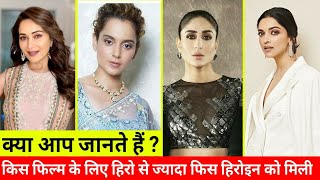 जानिए किसे ज्यादा फिस मिली थी | Salman Khan,Madhuri Dixit, Shahrukh khan,Deepika Ranveer,Shahid,