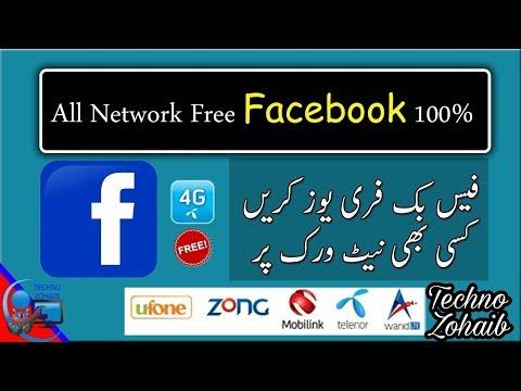 Free Facebook | All Network Telenor Jazz Zong Ufone Warid Free Facebook Trick 2017 Urdu