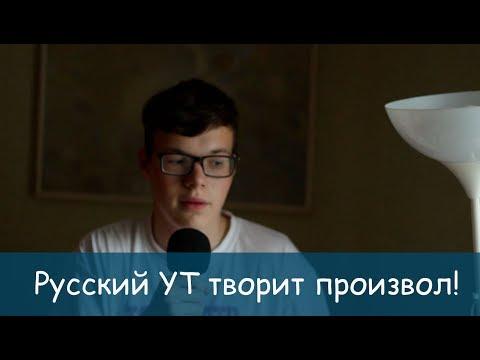 Произвол российского YouTube и новый канал