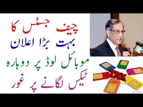 Mobile Card Tax in Pakistan again starting - Saqib Nisar