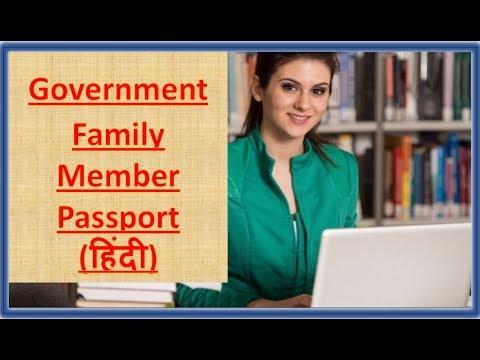Government Employees Dependent Passport Application