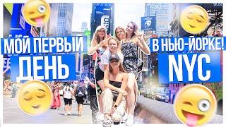 Download Мой первый день в Нью-Йорке!!! NYC Video