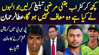 Exclusive talk with banned Pakistani Cricketers || Part 2 || PJ Mir