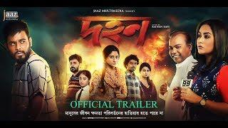 Dohon Official Trailer , Siam , Puja , Momo , Babu , Raihan Rafi , Abdul Aziz , Jaaz Multimedia