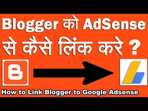 How To Link Blogger To Goodle AdSense In Hindi