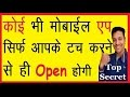 Perfect Mobile Lock in hindi   How to Lock Your Apps With Full Security   Best Mobile Lock 2017🙂