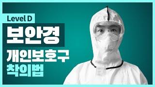 [교육 영상] Level D / 보안경 개인보호구 착의법