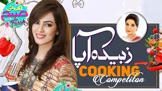 Zubaida Apa Cooking Competition | Ek Nayee Subah With Farah | 30 July 2018 | Aplus