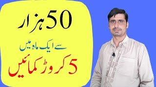 investment 50 Thousand Earn 5 crore Rupees one month In Pakistan