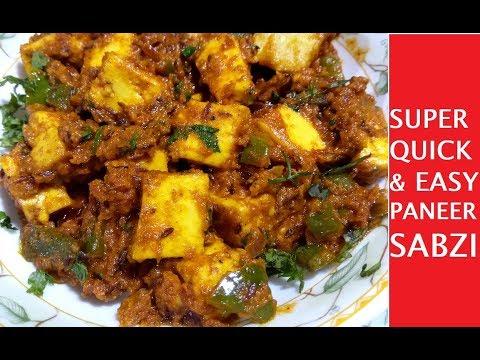 बहुत ही ज़ल्दी और आसानी से बनने वाली यह पनीर की सब्ज़ी एक बार बना के तो देखिये Quick Easy Paneer Sabzi