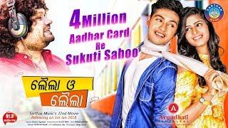 Aadhaar Card Re Sukuti Sahu | Laila O Laila (Sarthak's New Year Movie)