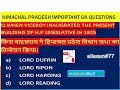 HP IMPORTANT GK missionalliedIMPORTANT Himachal Pradesh PREVIOUS HPSSC QUESTIONHPGK