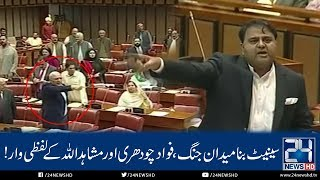 Fawad Chaudhry Response To Mushahid Ullah In Senate | 10 October 2018 | 24 News HD