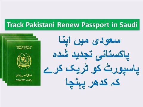 How to Track Pakistani Renew Passport in Saudi arabia