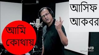 Ami kothay giye bolo | Asif Akbar | Bangla new song 2017