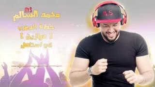محمد السالم - اني استاهل (موازين) 2017 ( Mohamed Alsalim (Mawazine