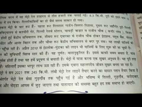 Metro rail Mahanagari Jeevan Ka sukhad Sapna nibandh lekhan for kids in Hindi in excellent channel