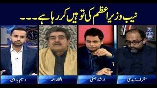 11th Hour | Waseem Badami | ARYNews | 10 January 2019
