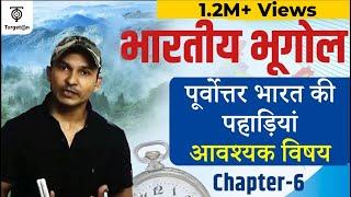 INDIAN GEOGRAPHY: CHAPTER-8 पूर्वोत्तर भारत की पहाड़ियां और हिमालय का नदियों के आधार पर विभाजन