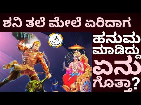 Xxx Mp4 ಹನುಮಂತ ಶನಿ ದೇವರಿಗೆ ಪಾಠ ಕಲಿಸಿದ ಕಥೆ ನೋಡಿದರೆ ಒಳ್ಳೆಯದಾಗುತ್ತೆ Hanuman Shani Dev Hanumanta 3gp Sex