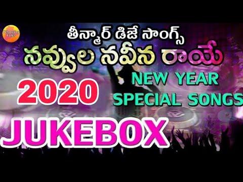 Xxx Mp4 Navvula Naveena Raye Dj Songs New Year Special Dj Songs 2019 Dj Songs Telangana Folk Dj Songs 3gp Sex