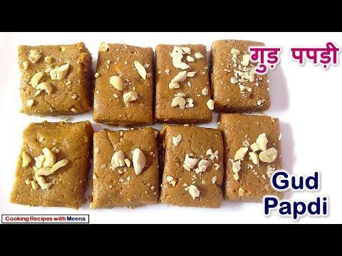 गुड़ पपड़ी - Gud Papdi - Gol papdi - Sweet Recipe