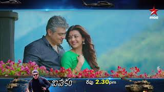 Ajith's #Vivekam World Television Premiere..This Sunday at 2:30 PM on @StarMaa