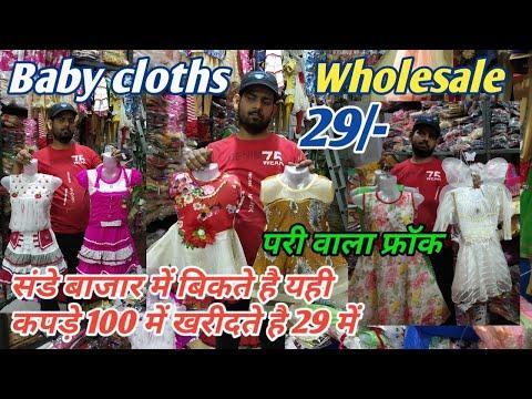 Baby cloths wholesale market   ||   Children cloths wholesale price