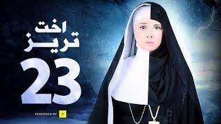 مسلسل أخت تريز - حنان ترك - الحلقة 23 الثالثة والعشرون | O5t Treaz- Hanan Tork - Ep 23 - HD