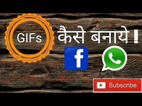 How To Make GIfs for whatsapp & FB |GIF APP| Hindi