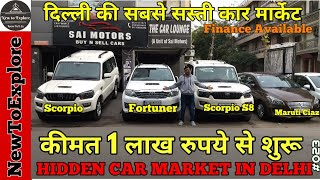 Used Cars 1 lakh Onwards | Hidden Second hand Car Market In DELHI | Sai Motors | NewToExplore