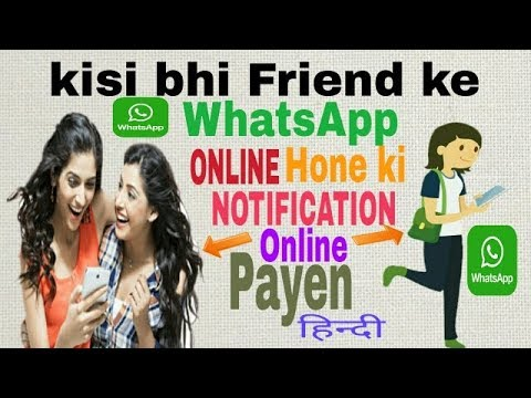 (Hindi हिन्दी) How to Get A Notification When Someone is online on Whatsapp