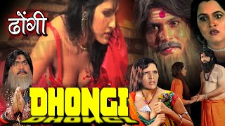 Dhongi (ढोंगी) | Full HD Hindi New Movie | Latest Upload Hindi Movie | Bollywood Movie Times
