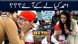Ahmed Kon Ziada Pyara Hai ??? Fahad Mustafa