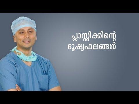 Side effects of Plastic, Malayalam, Dr. Ashley Thomas Jacob, MEH