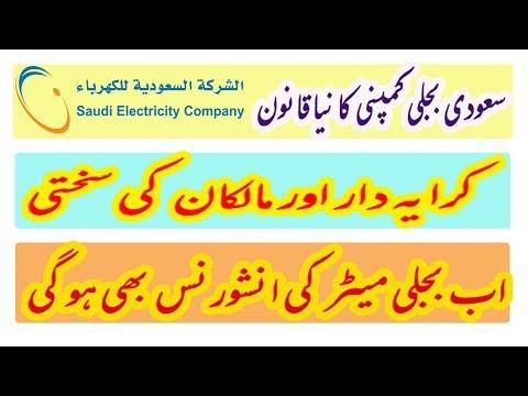 Saudi Arabia Latest News Updates   Saudi Electricity Company New Rule 2018   Urdu Hindi  MJH Studio