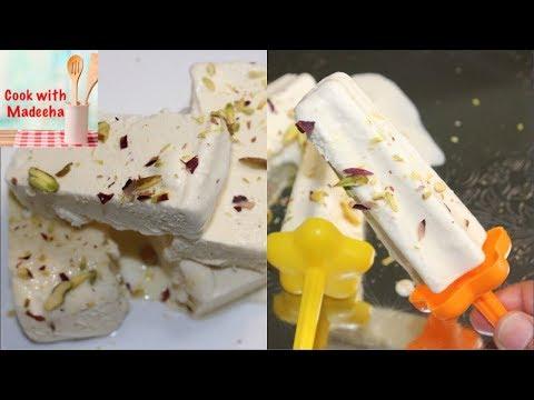 Malai Kulfa Recipe - How To Make Easy & Quick Malai Kulfi At Home By Cook with Madeeha