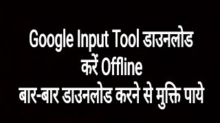 Google Input Tool vs Microsoft Indic Language Input Tool