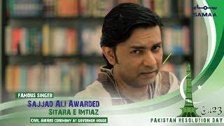 Famous Singer Sajjad Ali Awarded Sitara e Imtiaz | 23 March 2019