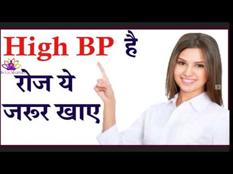 High BP है रोज ये जरूर खाए | Natural Cures High Blood Pressure | Diet For High BP