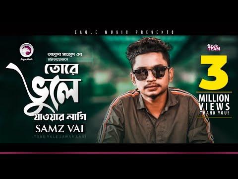 Xxx Mp4 Samz Vai Tore Vule Jawar Lagi তোরে ভুলে যাওয়ার লাগি Bengali Song 2019 3gp Sex