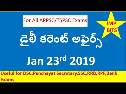 23rd January Current affairs in telugu    Daily Current affairs in telugu